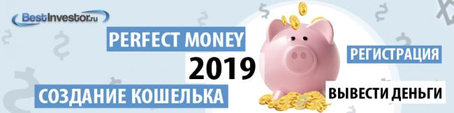 Perfect-Money-2019.png
