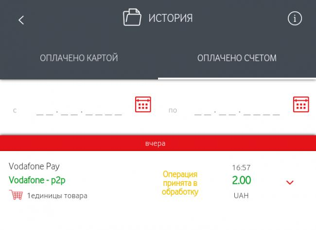 Vodafone-Pay-4.png