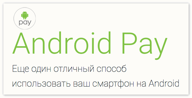 android-pay-na-android.png