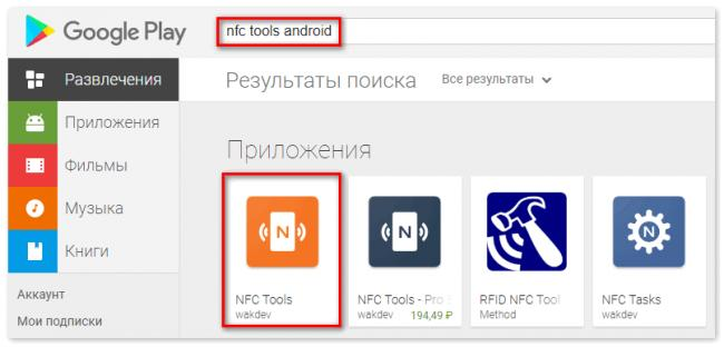 skachat-prilozhenie-nfc-tools-na-android.png