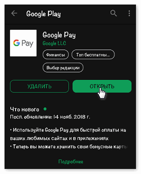 otkryt-google-pay-na-android.png