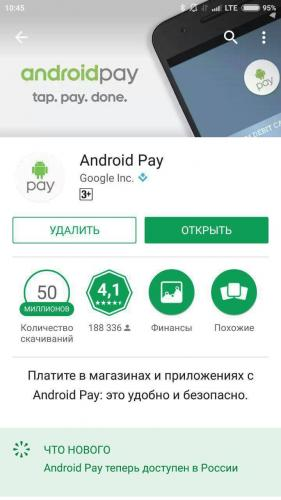 android_pay_-1-1.jpg