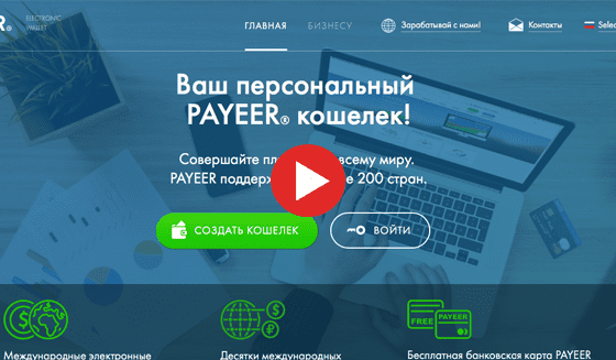 payeer-youtube.png