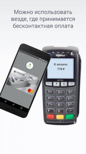 android-pay-1.jpg