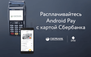 sberbank-google-pay-how-to-300x190.png