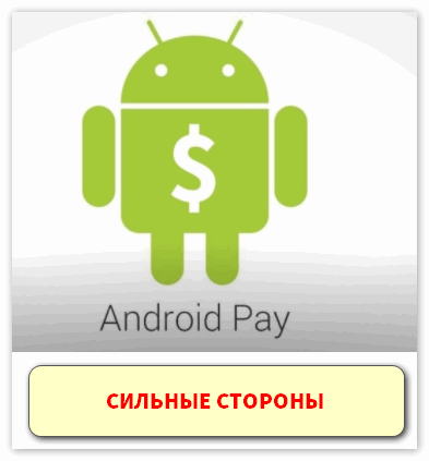 silnye-storony-android-pay.png