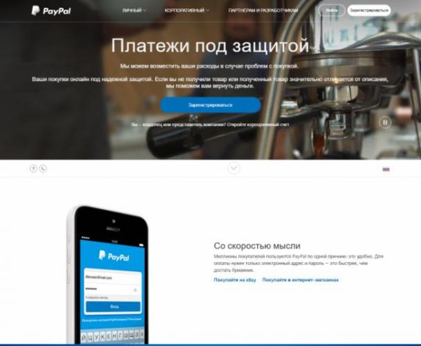 paypal-site.png