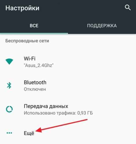 nastroyki-besprovodnyih-setey-na-android.png
